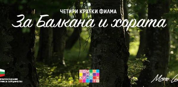 za_balkana_film