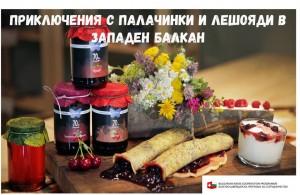 palachinki_balkana_horata
