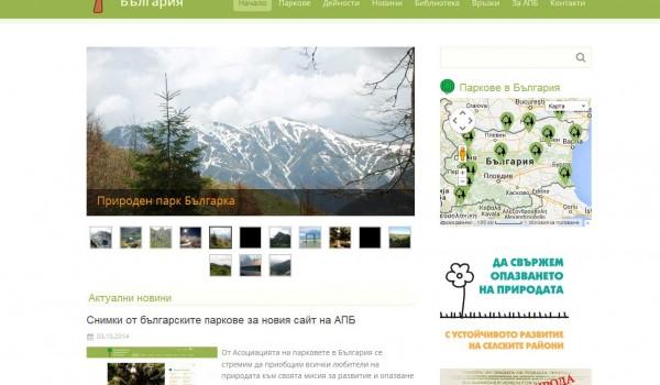 Уеб сайт на АПБ
